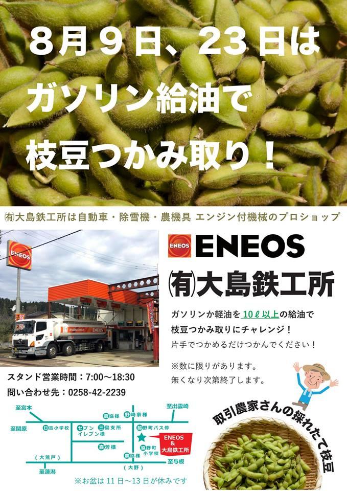 大島鉄工所 枝豆