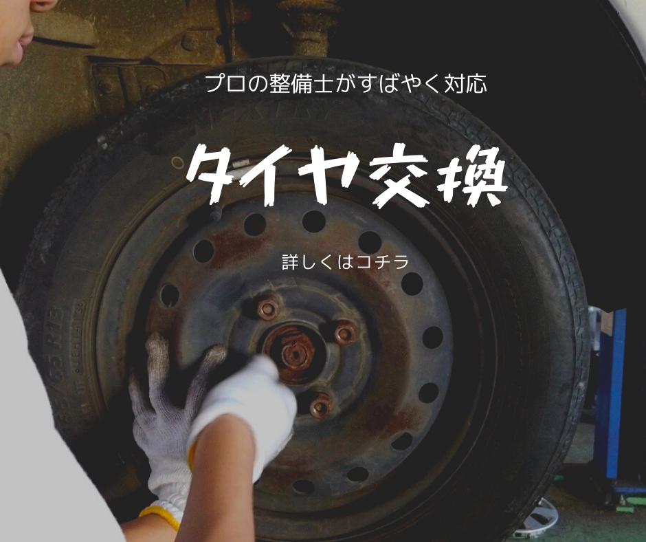 プロの整備士がすばやく対応タイヤ交換詳しくはコチラ